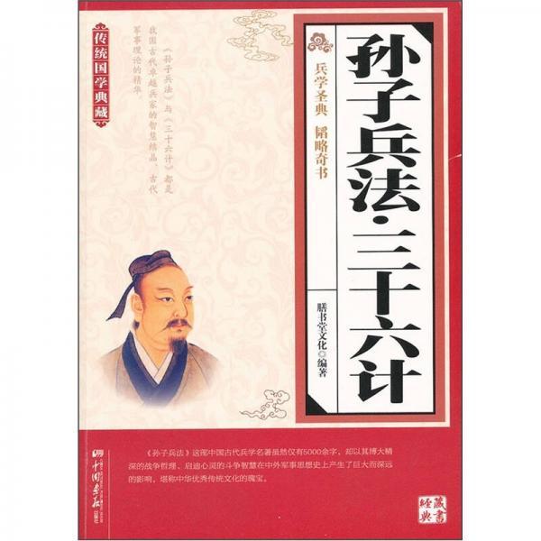 孙子兵法·三十六计(传统国学典藏)