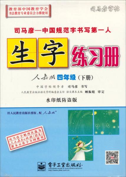 司马彦字帖·生字练习册:4年级(下)(人教版)(水印纸防伪版)