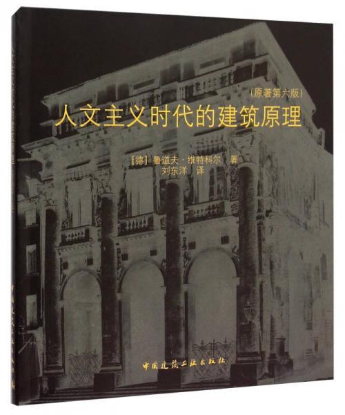 人文主义时代的建筑原理 (原著第六版)