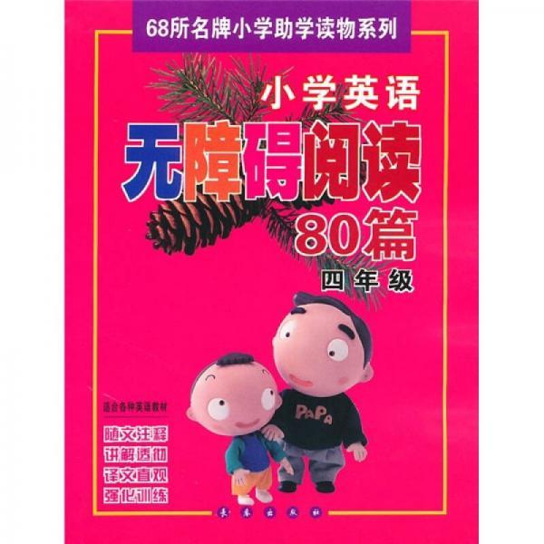 小学英语无障碍阅读80篇(4年级)