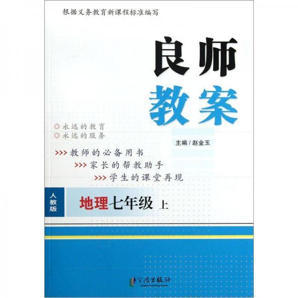 良师教案:地理(7年级上册)(人教版)