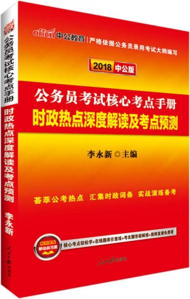 中公版·2018公务员考试核心考点手册:时政热点深度解读及考点预测