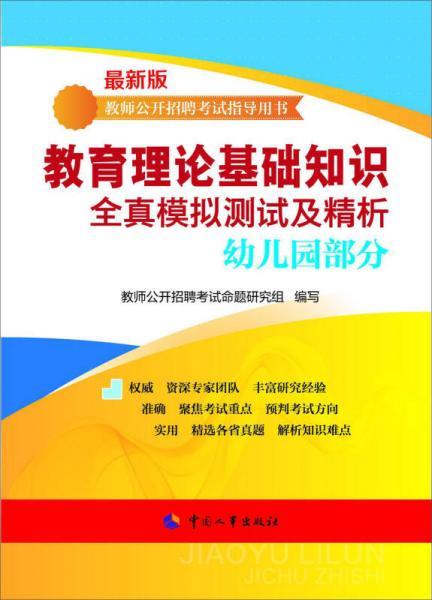 教师公开招聘考试指导用书:教师理论基础知识全真模拟测试及精析(幼儿园部分)(最新版)