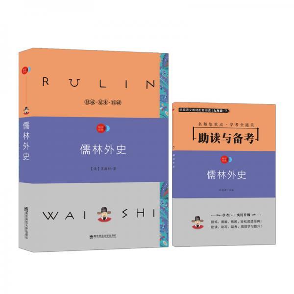 儒林外史名著学考1+1·统编语文教材配套阅读九年级下·天星教育疯狂阅读