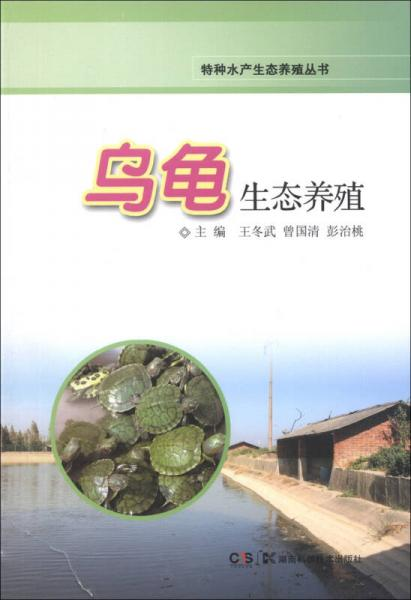 特种水产生态养殖丛书:乌龟生态养殖