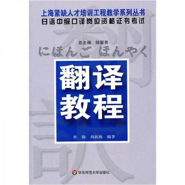 翻译教程-日语中级口译岗位资格证书