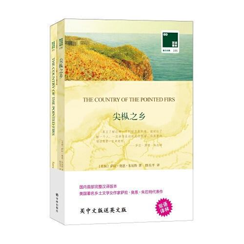 双语译林·壹力文库:尖枞之乡