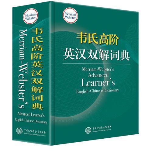 韦氏高阶英汉双解词典 Merriam-Webster's Advanced Learner's