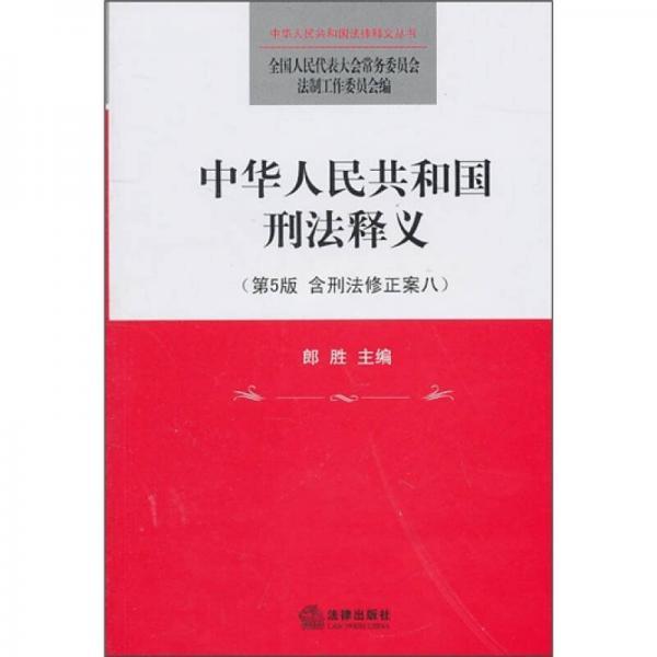 中华人民共和国刑法释义(第5版)(含刑法修正案八)
