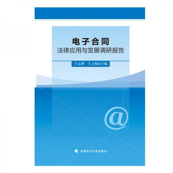 电子合同法律应用与发展调研报告
