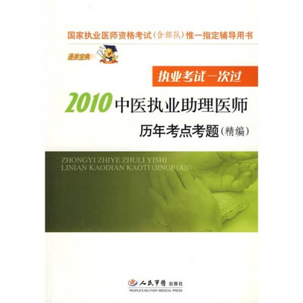 国家执业医师资格考试唯一指定辅导用书:2010中医执业助理医师历年考点考题(精编)