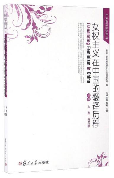 女权主义在中国的翻译历程