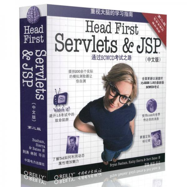 Head First Servlets&JSP(第二版·中文版)