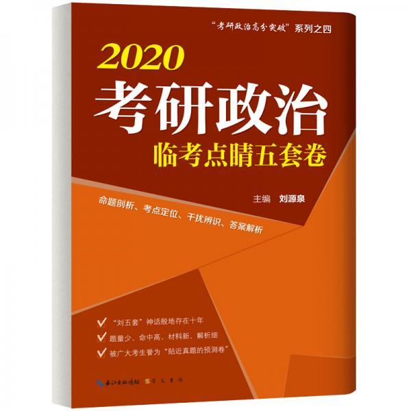 2020考研政治临考点睛五套卷刘源泉主编