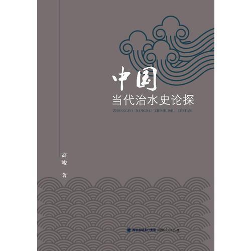 中国当代治水史论探