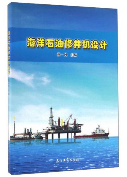 海洋石油修井机设计