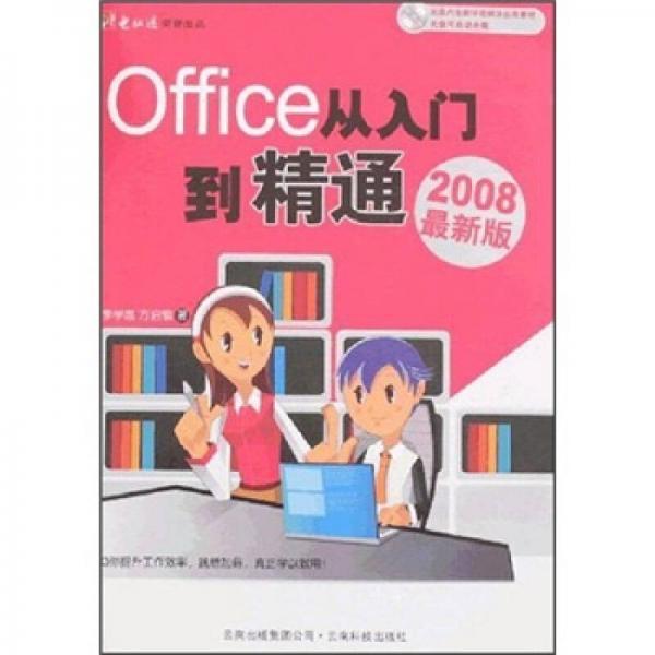 Office从入门到精通(2008最新版)
