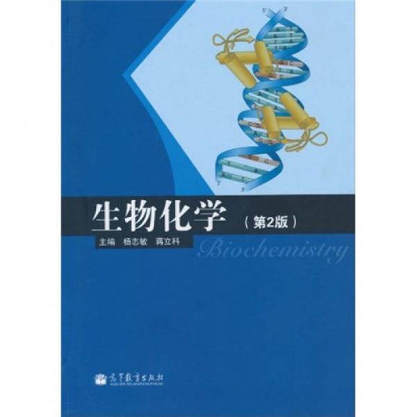 生物化学(第2版)