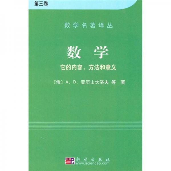 数学(第三卷)