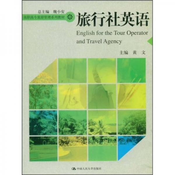 高职高专旅游管理系列教材:旅行社英语