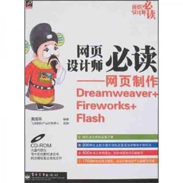 网页设计师必读:网页制作Dreamweaver+Fireworks+Flash