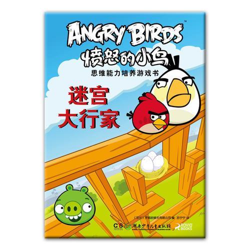 愤怒的小鸟思维能力培养游戏书——迷宫大行家