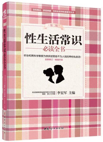 性生活常识必读全书(第二版 全新修订·畅销升级)