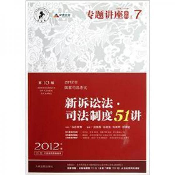 2012年国家司法考试专题讲座系列:新诉讼法司法制度51讲