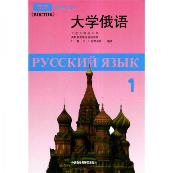 大学俄语1