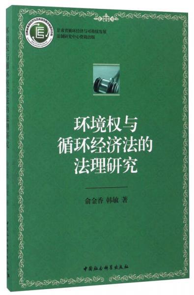环境权与循环经济法的法理研究