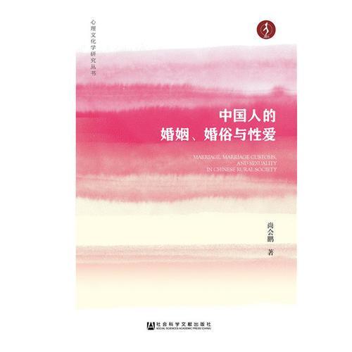 中国人的婚姻、婚俗与性爱