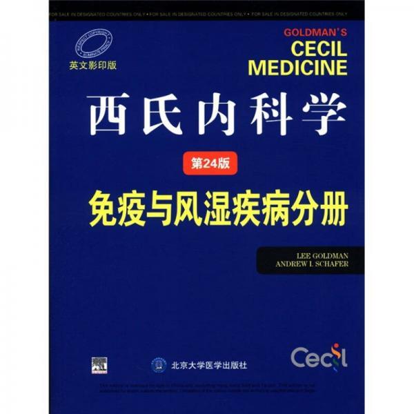 西氏内科学(第24版):免疫与风湿疾病分册(英文影印版)