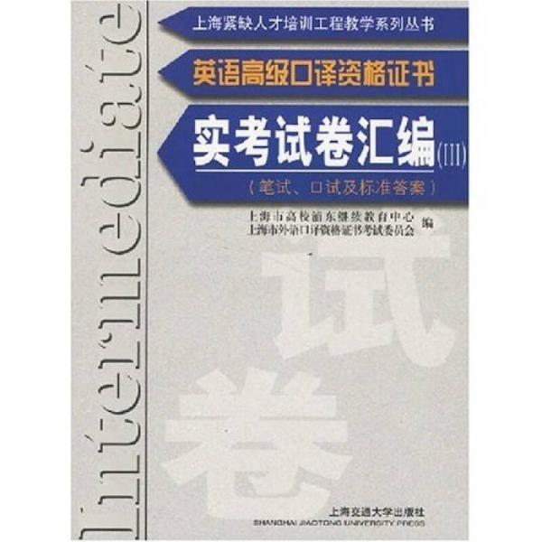 英语高级口译证书实考试卷汇编