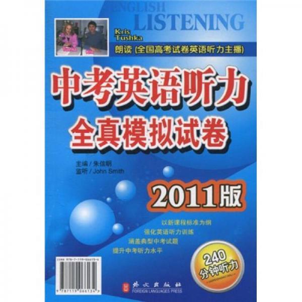 中考英语听力全真模拟试卷(2011版)