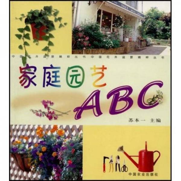 家庭园艺ABC