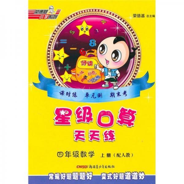 星级口算天天练:4年级数学(上册)(配人教)