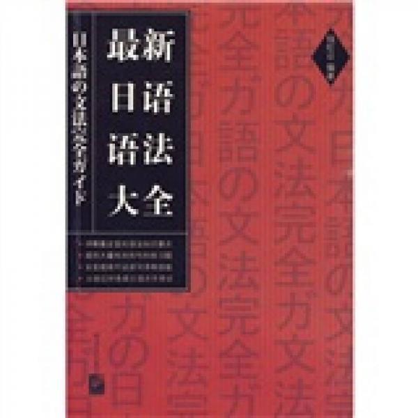 最新日语语法大全