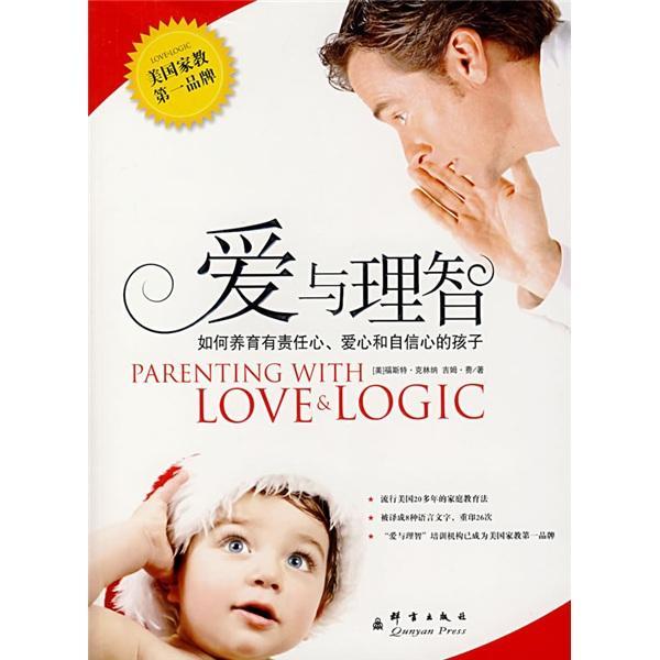 爱与理智:如何养育有责任心、爱心和自信心的孩子