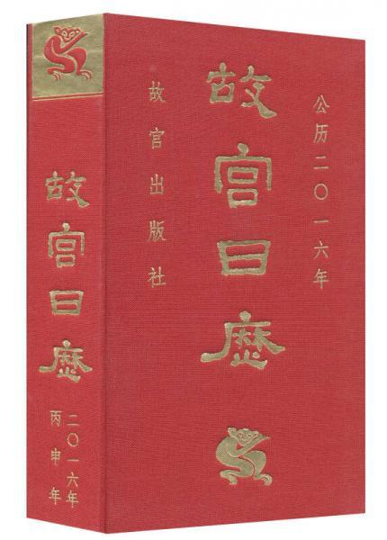 故宫日历(2016年)