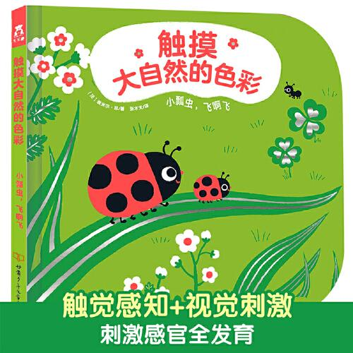 视觉刺激触摸绘本:触摸大自然的色彩-小瓢虫,飞啊飞