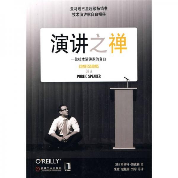 演讲之禅:一位技术演讲家的自白