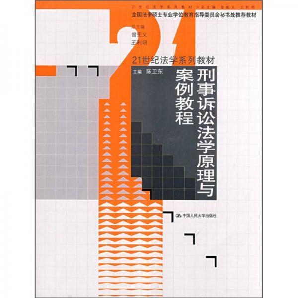 21世纪法学系列教材:刑事诉讼法学原理与案例教程