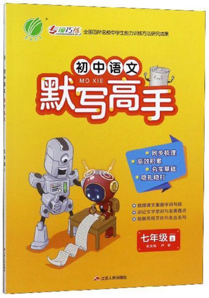 初中语文默写高手(七年级上RMJY)