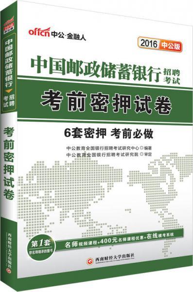 中公2016中国邮政储蓄银行招聘考试:考前密押试卷