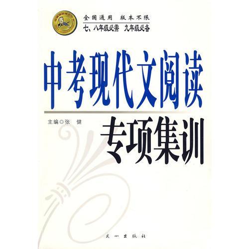中考现代文阅读专项集训(七、八年级必需 九年级必备)
