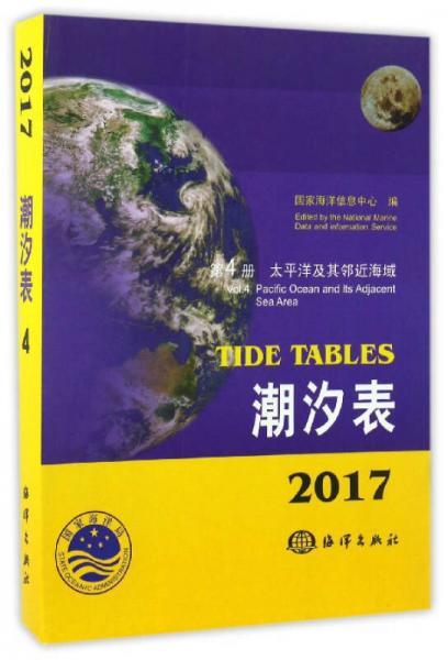 潮汐表(2017第4册 太平洋及其邻近海域)