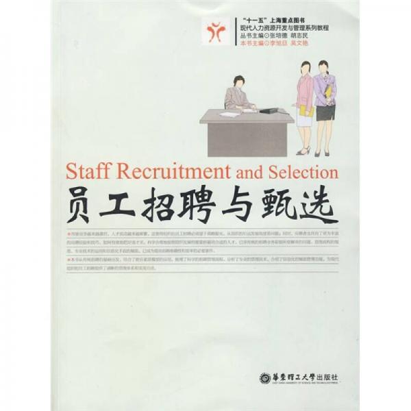 现代人力资源开发与管理系列教程:员工招聘与甄选