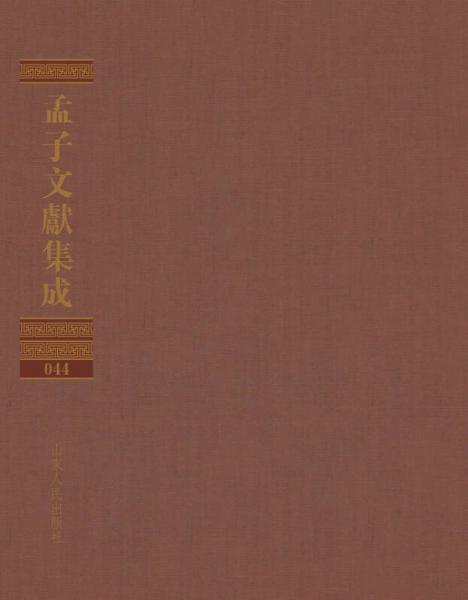 孟子文献集成(第四十四卷)