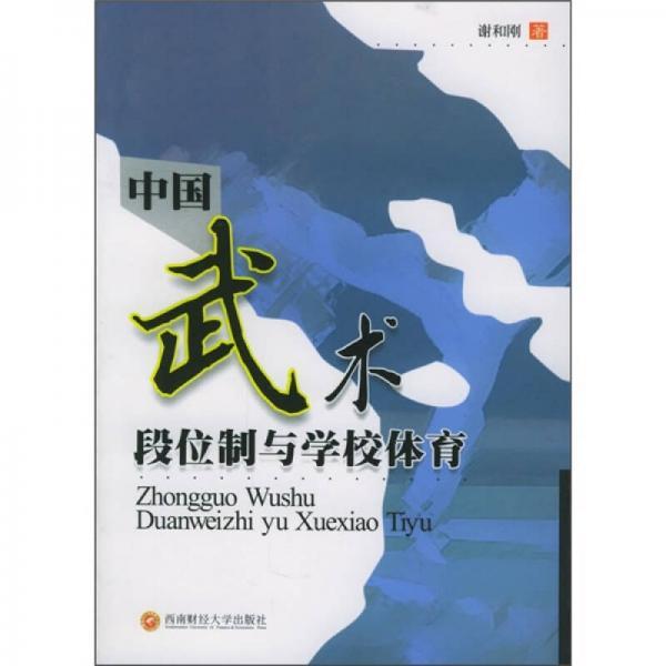 中国武术段位制与学校体育