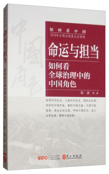 命运与担当:如何看全球治理中的中国角色(中文)